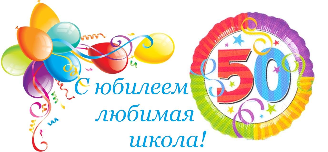 Поздравления с юбилеем школе 50 лет